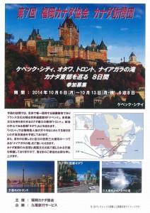 「第7回福岡カナダ協会カナダ訪問団」パンフレット