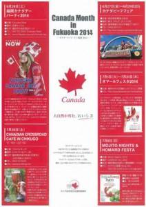 カナダ・マンス・イン福岡2014