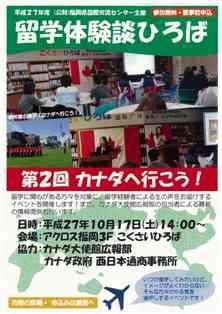 留学体験ひろば2015(canada)