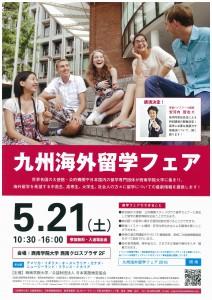 福岡カナダ協会 留学フェアJPEG