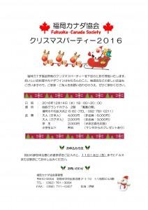 福岡カナダ協会クリスマスパーティ2016ご案内