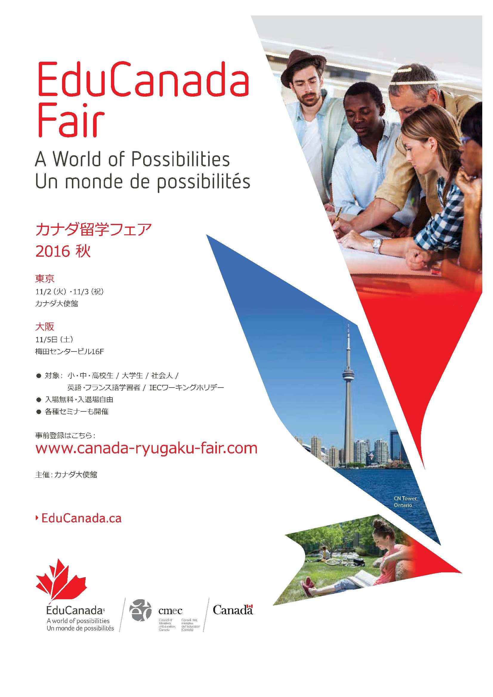 カナダ留学フェア2016秋