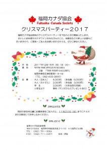 福岡カナダ協会クリスマスパーティ2017