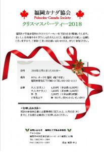 福岡カナダ協会クリスマスパーティ2018