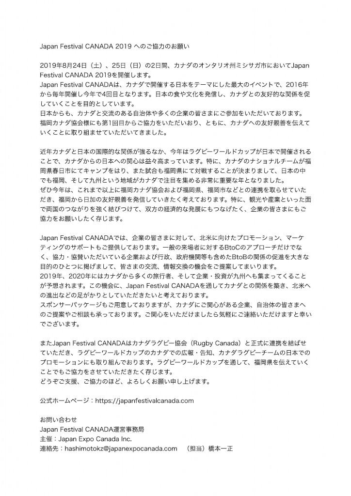 JFCA2019_福岡カナタ_協会 (002)